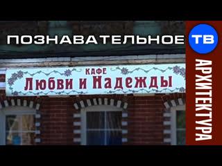 ПОГРЕБЁННОЕ кафе Любви и Надежды. Сергиев Посад (Познавательное ТВ, Артём Войтенков)