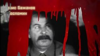 Россия на крови #12: Битва за трон