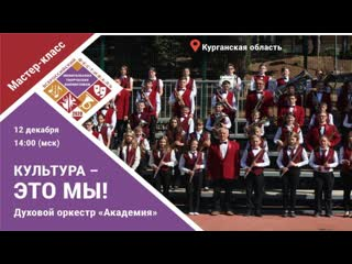 онлайн мастер-класс– концерт Духового оркестра «Академия»