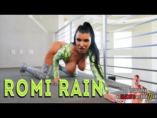 [Brazzers] Romi Rain Нежный секс [Трах, all sex, porn, big tits, Milf, инцест, порно blowjob brazzers секс анальное]