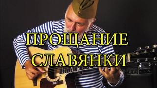 Top Number1 Russian Military March - Slavianka Farewell - Прощание Славянки - guitar/на гитаре