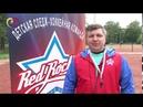 Детская сборная по следж-хоккею из Ленинграской области RedRocket