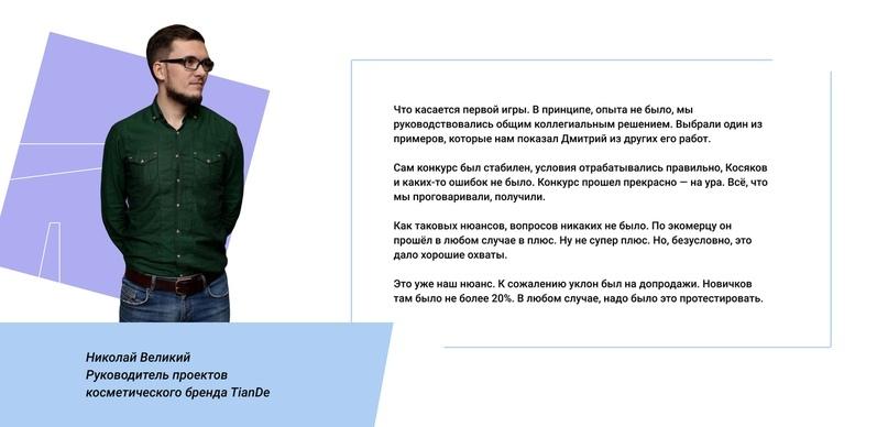 Кейс: Как заработать 298 492 рублей и получить 50 000 комментариев за 10 дней, изображение №5