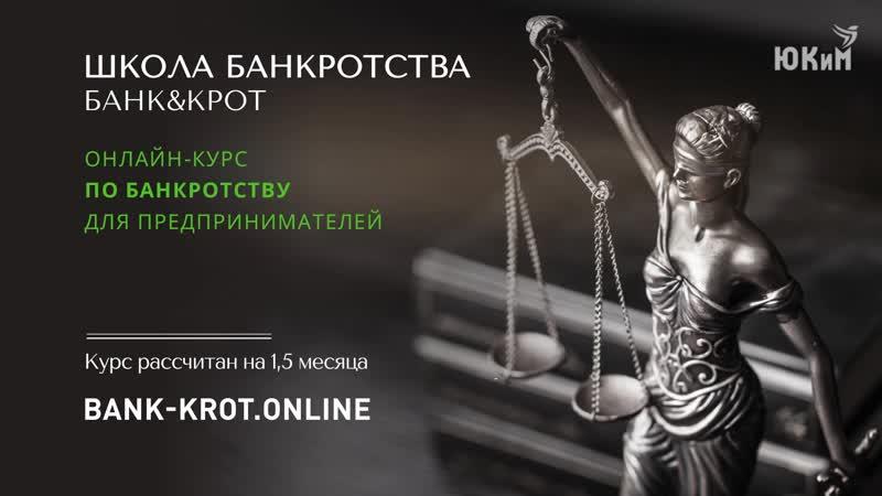 БАНК КРОТ Онлайн курс Обучение