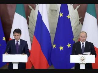 Путин и Конте проводят пресс-конференцию