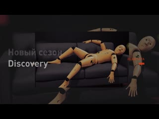 Новый сезон на телеканале Discovery
