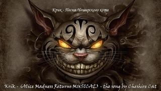Песня Чеширского кота (Alice Madness Returns MUSICAL) - the song by Cheshire Cat - Krik Band
