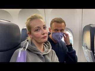 Юлия Навальная и Алексей Навальный: Мальчик, водочки нам принеси, мы домой летим (с) Брат-2