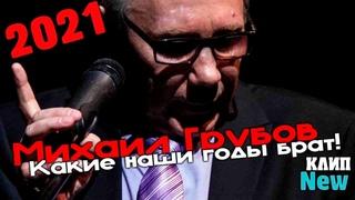Михаил Грубов - Какие наши годы брат! супер премьера 2021!!!!