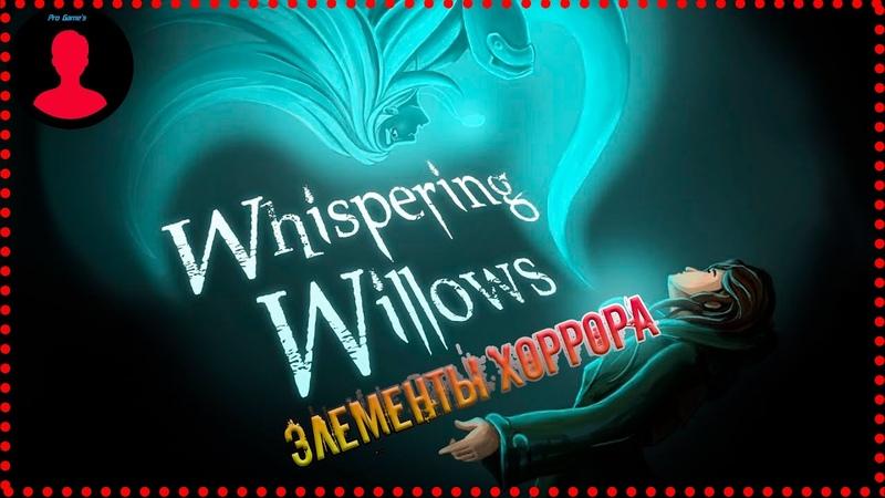 Whispering Willows В поисках отца