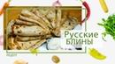 Блины как приготовить тонкие блины от Василия Емельяненко