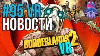 VR за Неделю #95 - Borderlands 2 VR и Новый Шлем с Отлеживанием Глаз уже в Следующем Году