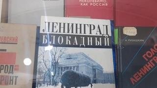 Блокадный Ленинград в карандаше и белилах Открытие выставки рисунков Александра Блэка