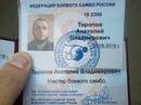 Толя Торопов фотография #27