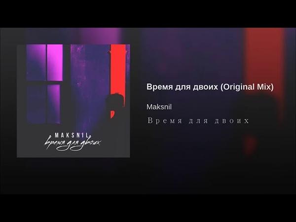 Maksnil - Время Для Двоих - Maxim Record's