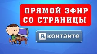 Запланировать прямой эфир с личной страницы в ВКОНТАКТЕ с ПК