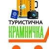 """Туристическое агентство """"Туристична Крамничка"""""""