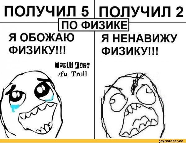 смешные картинки по физике роднина советская
