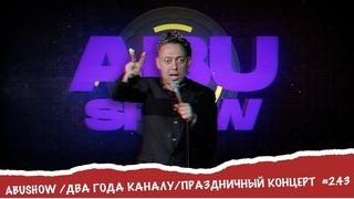 ABU SHOW/ ДВА ГОДА КАНАЛУ/ ПРАЗДНИЧНЫЙ КОНЦЕРТ
