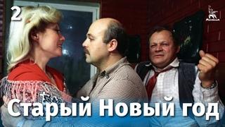 Старый Новый год 2 серия (комедия, реж: Наум Ардашников, Олег Ефремов, 1980 г.)