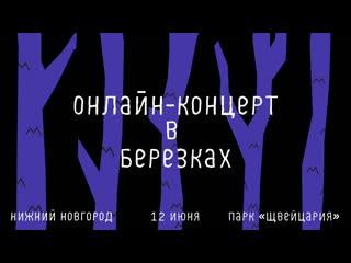 Zventa Sventana и OLIGARKH. Онлайн-концерт в нижегородских березках