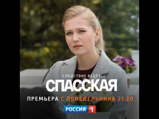 «Спасская» — новый детектив с 28 сентября — Россия 1