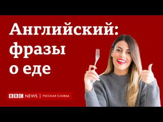 Разговорный английский язык. фразы о еде i уроки английского и тесты i learn english i bbc