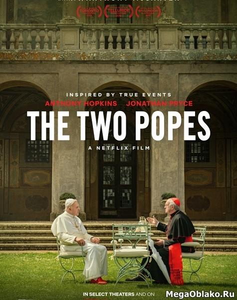 Два Папы / The Two Popes (2019/WEB-DL/WEB-DLRip)