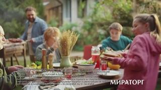 Мираторг - Реклама