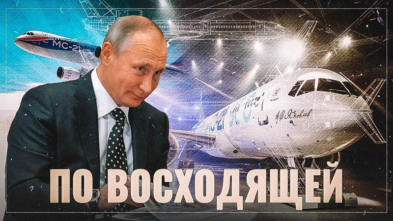 По восходящей большое возрождение гражданской авиации в России
