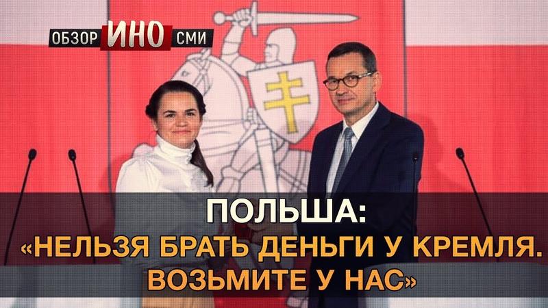Кредит от России вызвал гнев Тихановской Деньги Польши это другое Обзор ИноСми
