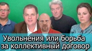 Увольнения или борьба за коллективный договор. Г.В.Бобинов.