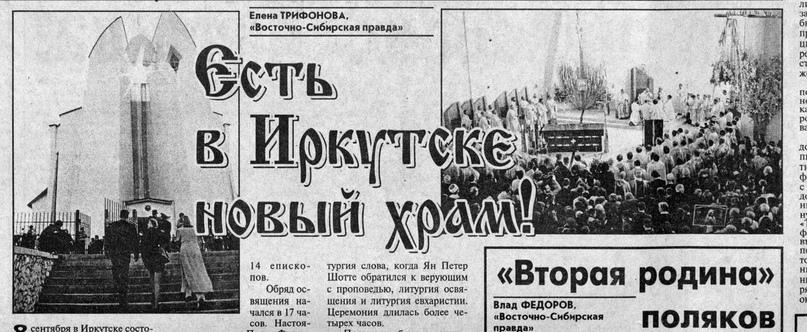 Восточно-Сибирская правда. 2000. 12 сент. (№180)