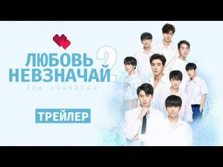 FSG Libertas Trailer Love By Chance 2: Chance to Love / Любовь невзначай: Шанс полюбить рус.саб