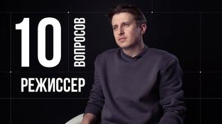 10 глупых вопросов РЕЖИССЕРУ КИНО | Алексей Нужный