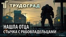НАШЛА ОТЦА, СТЫЧКА С РАБОВЛАДЕЛЬЦАМИ ❊ Atom RPG Трудоград