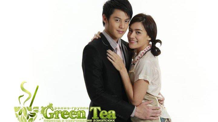 GREEN TEA Неугомонная девчонка 11