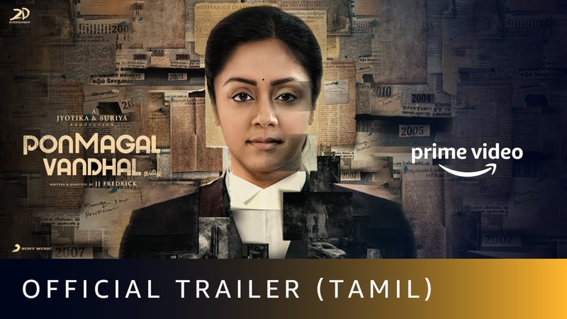 Ponmagal Vandhal Official Trailer 2020 Jyotika Suriya Amazon Prime Video