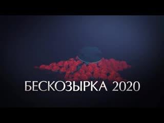 """Всероссийская военно-патриотическая акция """"Бескозырка - 2020"""""""