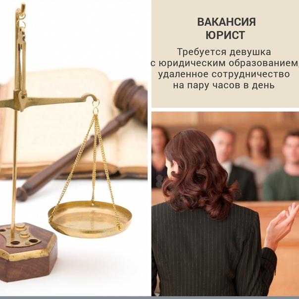 Юрист удаленная работа санкт-петербург вакансии раскрутка аккаунта фриланс