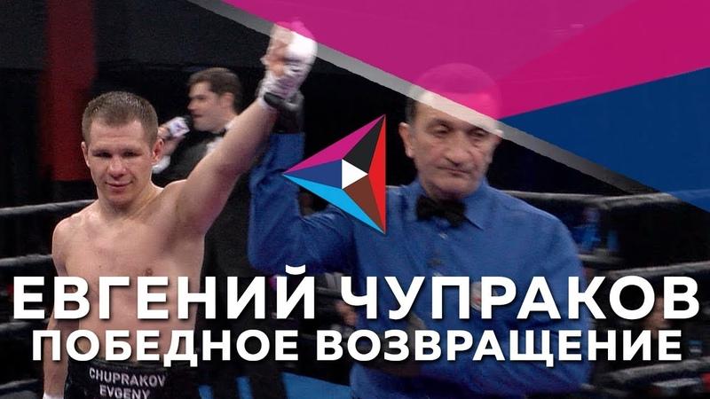 Евгений Чупраков техническим нокаутом побеждает Александра Муньоса в Екатеринбурге