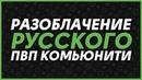 РАЗОБЛАЧЕНИЕ РУССКОГО ПВП КОМЬЮНИТИ: VimeWorld, Nefilim, McGreazy, Фьюжка, Clowdner, RussianPVP