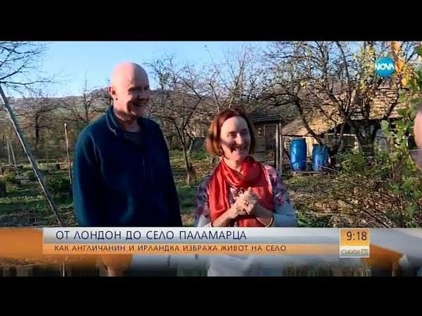 """""""Да хванеш гората"""" Чужденци в българското село Паламарца Събуди се 26 11 2017"""
