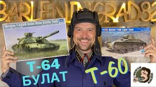 Танки Т-64 Булат от Trumpeter и Т-60 от Hobby Boss 1/35.Новинки модельного мира.Распаковка и обзор.
