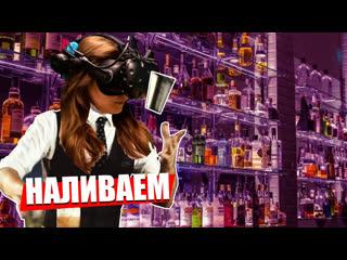 🔴 даша наливает ► bartender vr simulator