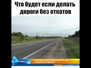 Что будет, если делать дороги без откатов