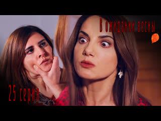 Турецкий сериал В ожидании весны / Bahari Beklerken - 25 серия (русская озвучка)