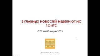 Топ-5 новостей ИС 1С:ИТС за 1-5 марта