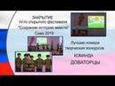 Команда ДОВАТОРЦЫ Закрытие IV фестиваля кадетов