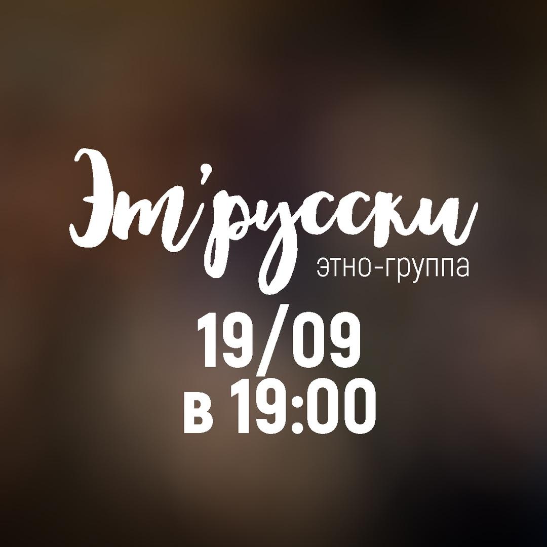 """Афиша 19/09 - Эт'русски / Концерт в """"Другом Z баре"""""""